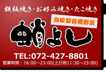 岸和田で材料にこだわり抜いたワンランク上のたこ焼き・お好み焼き・鉄板焼き蛸よし